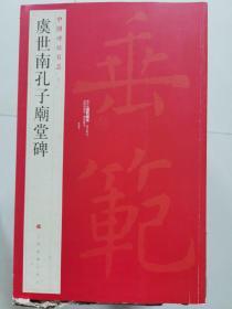 《虞世南孔子庙堂碑》12开,上海书画出版社2018年1版6印