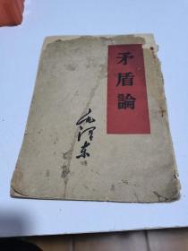 1960年,毛泽东,矛盾论