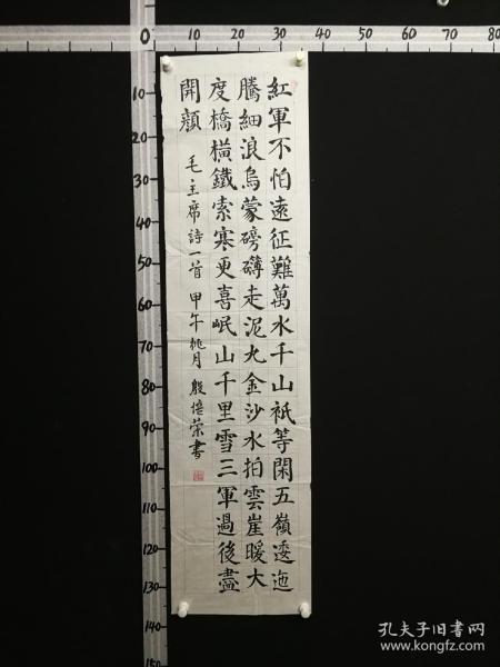 A7-26-03精品诗词书法