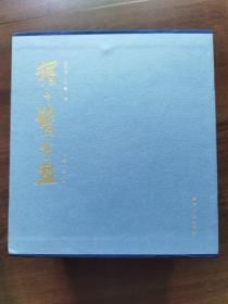 《程十发书画》24开一函12册全,西泠印社2021年1版1印1000册