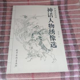 中国画线描系列丛书<神话人物画谱>天津杨柳青画社出版