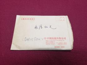 王春瑜  中国社会科学院历史所研究员,中国作家协会会员,学者 至黄永厚毛笔信一页  带封