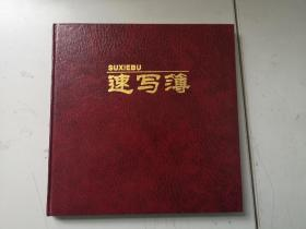 当代画家 韩美林绘制 素描册一本 作品46幅 自鉴