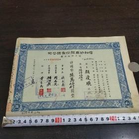 民国36年信和纱厂股份有限公司(增资股份收据)陆万伍仟圆   股东  顾庆璜
