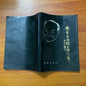 杨华生滑稽生涯六十年--杨华生签名本