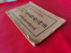 民国六年上海商务印书馆出版竖排平装本,闽侯陈寿凡编辑,《不用药食物疗病法》不分卷,一册全。