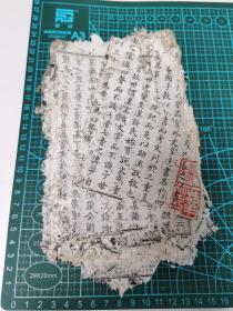 古籍《康熙字典》残本一册,品相如图,虫蛀厉害有的地方成碎片了,不过纸张洁白,字体清秀非常漂亮,低价起拍