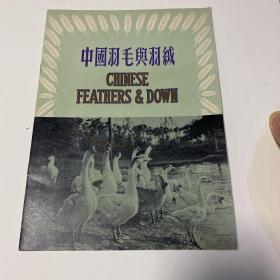 土特产 对外贸易 出口资料 老广告介绍手册 五十年代 中国羽毛与羽绒 多图片 中国畜产公司