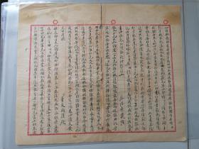 民国期间红格毛笔写本 信札誊稿  参谋长吴经 董文阁至伯翁厅长信札稿一件八开