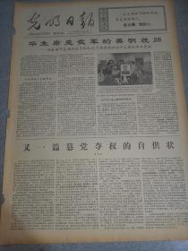 老報紙-光明日報-1976年12月13日