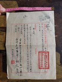 芜湖史料!一九五四年芜湖红十字分会报告单,有领导毛笔字批复。