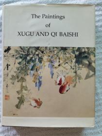 《虚谷与齐白石》8开,布面精装+护封,1993年初版