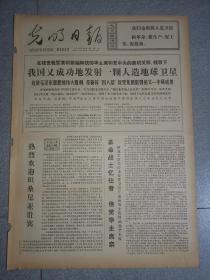 老報紙-光明日報-1976年12月8日