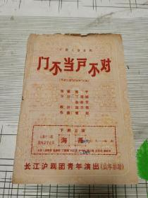 五十年代长江沪剧团青年演出戏单《门不当户不对》,