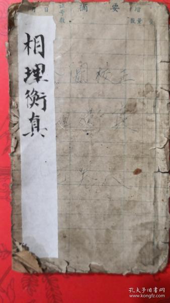 清代线装《相理衡真》,存卷七卷八共一册,残。