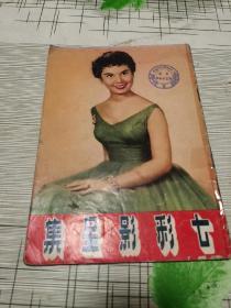 1956年出版界第一大事新画报,《七彩影星集》,