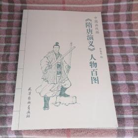 中国画线描系列丛书<隋唐演义>天津杨柳青画社出版