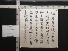 B10-14-04当代著名书法家 辽宁书协会员 沈阳书法家协会理事 书法