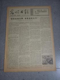 老報紙-光明日報-1973年7月25日