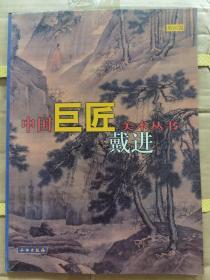 《中国巨匠美术丛书  戴进》大16开,文物出版社1998年一版一印