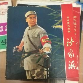 革命现代京剧:沙家浜 24开(1970年一版一印) 彩色剧照本