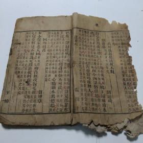 (清)木刻本《古唐诗合解》(卷五,六,七,八)四卷合订本,可作为补缺本配套之用