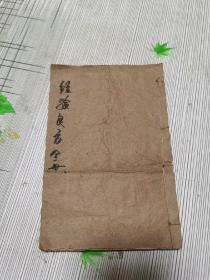 民国六年石印,《经验良方》1册,全封面后配如图