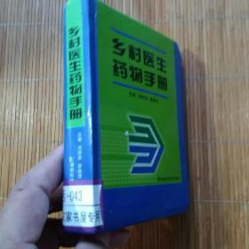 乡村医生药物手册