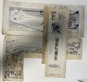 程十发与乔木弟子、著名旅美画家 石瀛潮  文汇报审定报头设计稿5张 未来科技