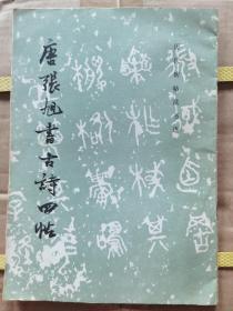 《唐张旭古诗四首》16开,文物出版社1986年1版1印