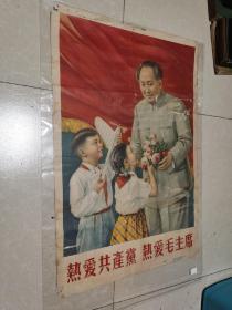 1954年,华东人民出版社出版,年画《热爱共产党,热爱毛主席》,对开,边有裂口,有修,有虫眼,请看清再拍,
