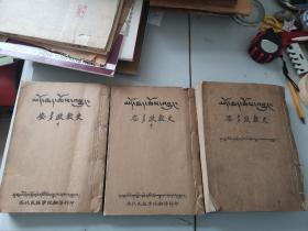 安多政教史 上中下三厚册  1958年油印本 线装16开