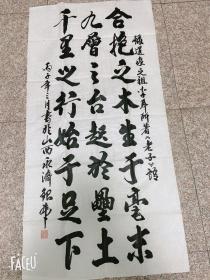 丙子年三月,银虎书于山西永济,道家之祖李耳所著《老子》语!
