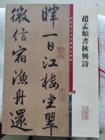 《赵孟頫书秋兴诗》大8开,上海辞书出版社2012年1版3印