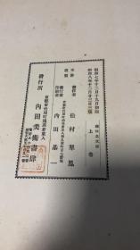 1933年 昭和八年出版 趣味文样 日式传统纹样 木版水印印刷 不全 余50多种