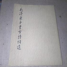 毛泽东手书古诗词