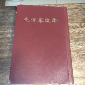 毛泽东选集一卷本  一版一印