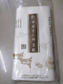 安微经县曹氏宣纸一刀如图小三尺