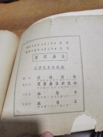 民国1941年,展开画法