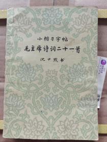 《毛主席诗词二十一首》小楷习字帖32开沈尹默书,缺封底