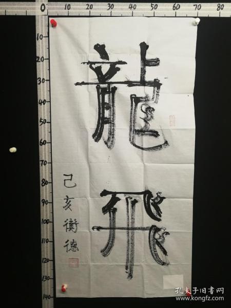 """A8-03-03畅想中国梦""""第三届""""墨缘宝杯""""获奖名单 书法"""