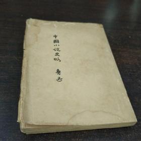 1932年版毛边本《中国小说史略》贴有鲁迅钤印版权票,北新书局