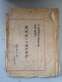 朱醒西旧藏 1950年南京浦口码头抢修资料  建设号工作总结 上海挖泥入坞 油烟料统计 建设院历史等 原稿一册 36页72面