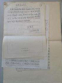 刘澜涛(1910年11月-1997年12月31日)亲笔序言手稿 8开4页  宋英奇 刘锦章等附件