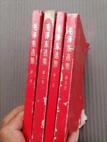 红皮毛选1一4册