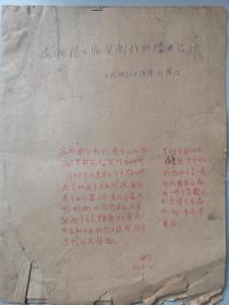 六十年代独一无二的一份资料   收租院泥型创作设计 黄苗子修改稿三页 七面   摄影原稿一幅 尺寸20/450厘米左右
