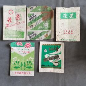 建国初期茶文化收藏  60年代 茶袋 五种五件