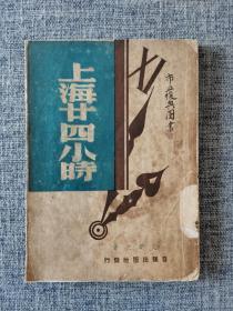 上海廿四小时(民国三十五年七月再版)