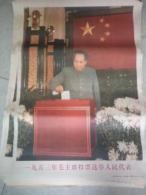 一九五三年毛主席投票选举人民代表
