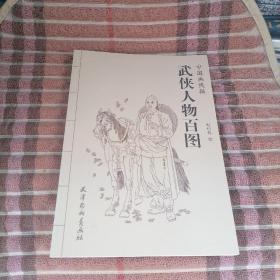 中国画线描系列丛书<武侠人物画谱>天津杨柳青画社出版